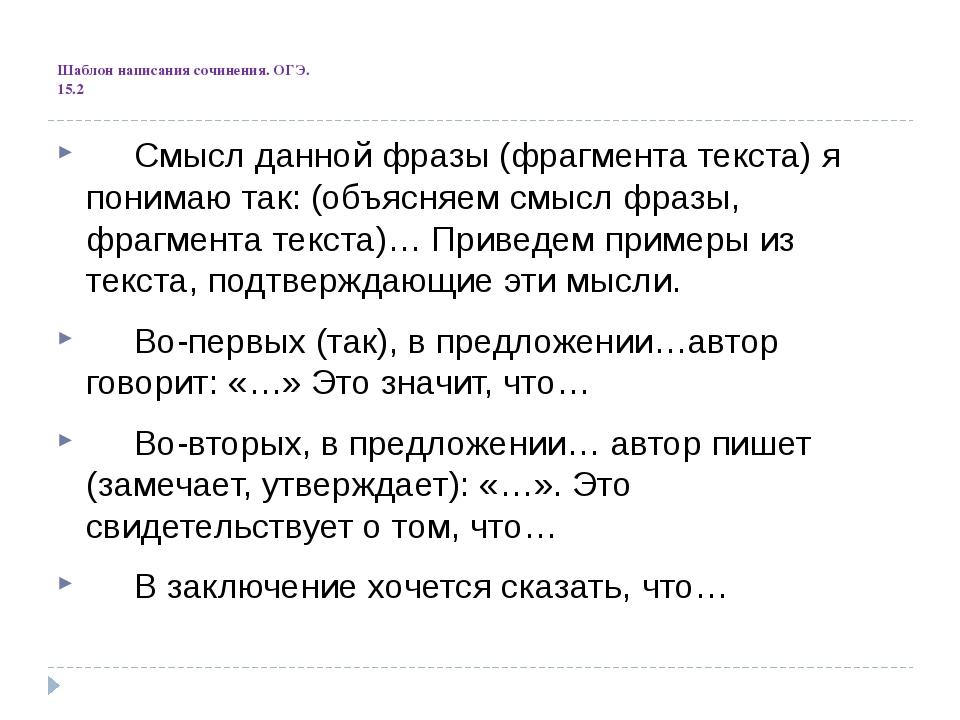 Шаблон Сочинение Егэ По Русскому Языку Образец 2016 - фото 8