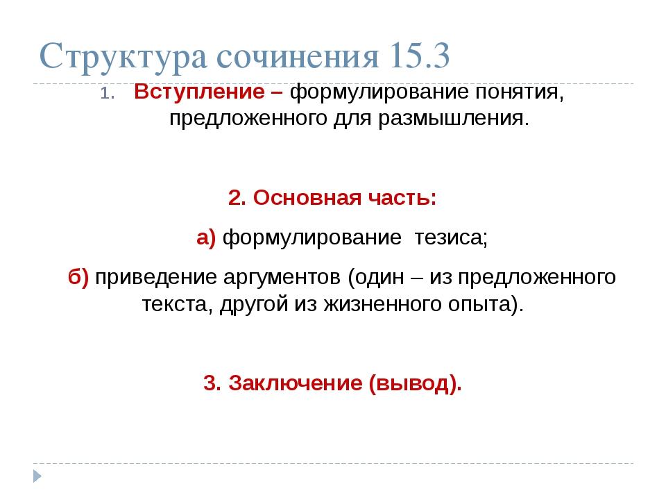 Структура сочинения 15.3 Вступление – формулирование понятия, предложенного д...