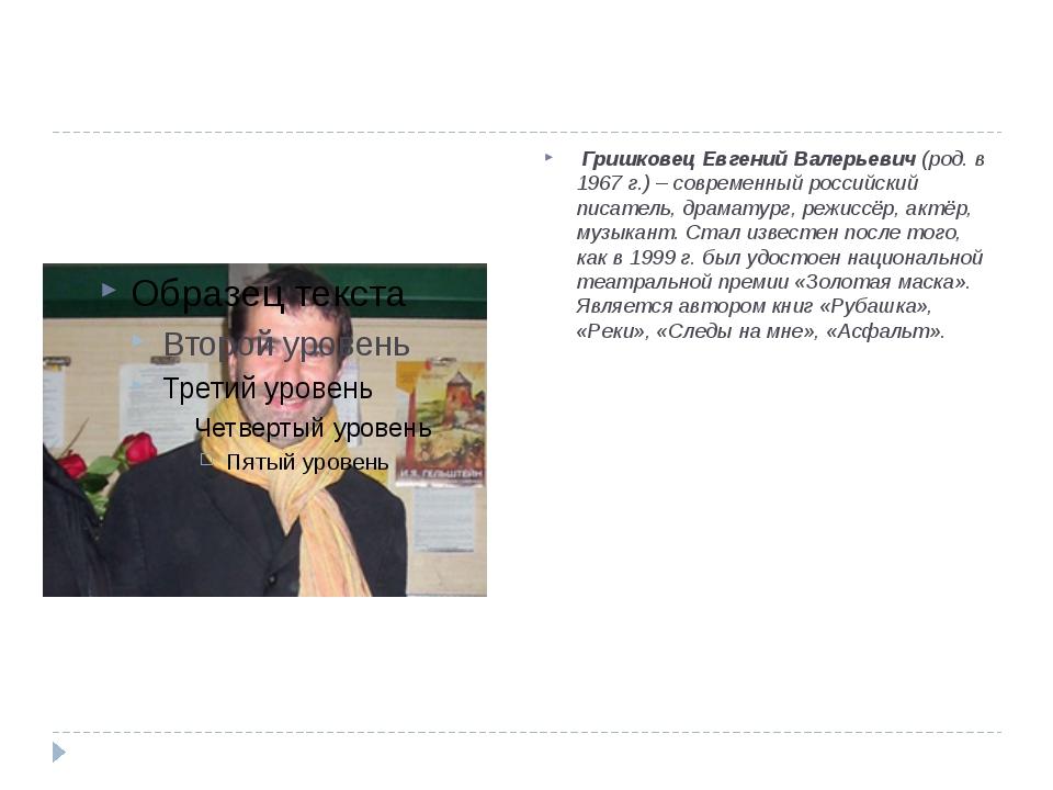 Гришковец Евгений Валерьевич(род. в 1967 г.)–современный российский писа...