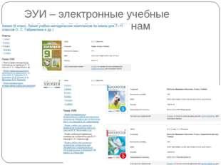 ЭУИ – электронные учебные издания по дисциплинам