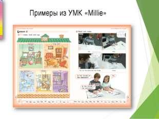 Примеры из УМК «Millie»