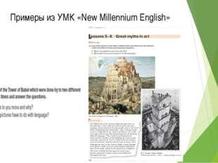 Примеры из УМК «New Millennium English»