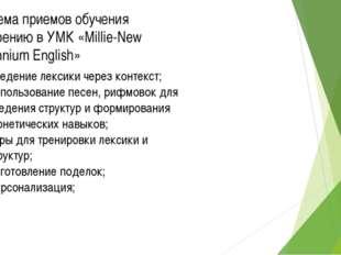 Система приемов обучения говорению в УМК «Millie-New Millennium English» Введ