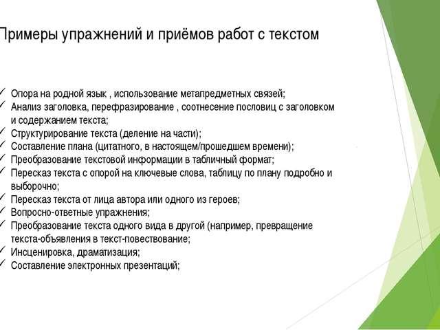 Примеры упражнений и приёмов работ с текстом Опора на родной язык , использов...