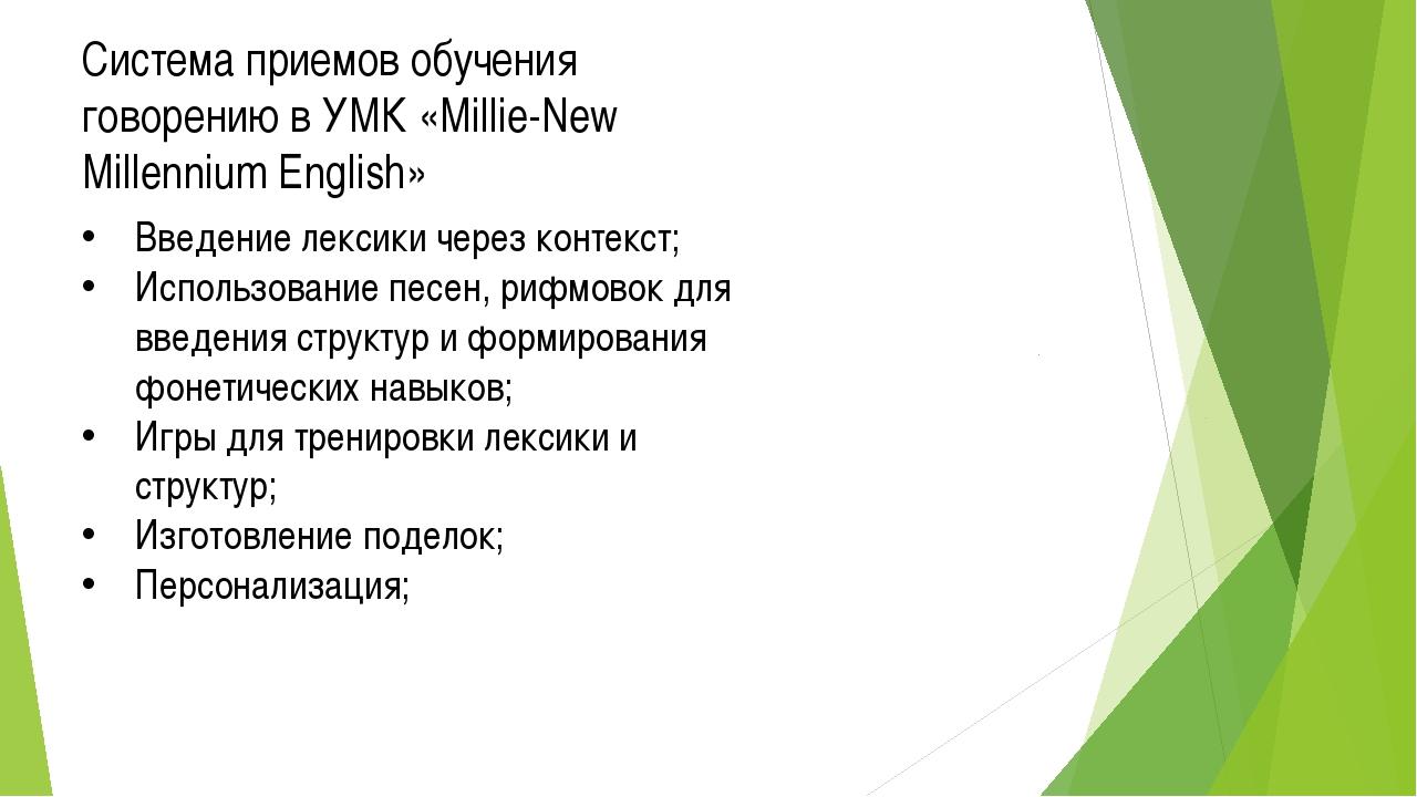 Система приемов обучения говорению в УМК «Millie-New Millennium English» Введ...