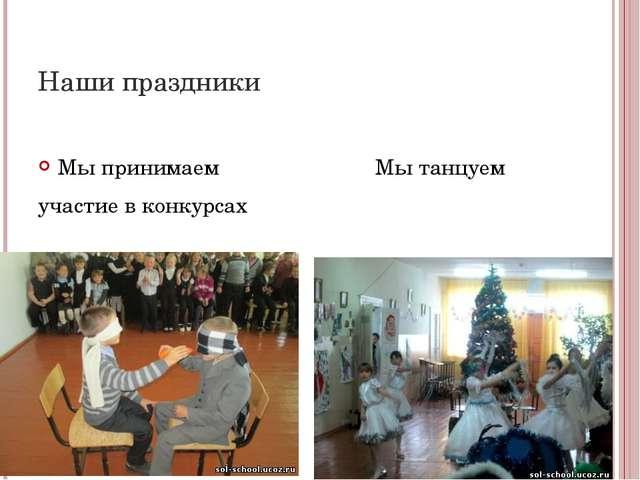 Наши праздники Мы принимаем Мы танцуем участие в конкурсах