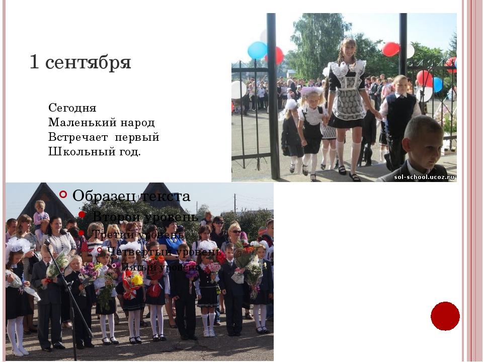1 сентября . Сегодня Маленький народ Встречает первый Школьный год.