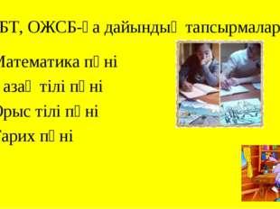 ҰБТ, ОЖСБ-ға дайындық тапсырмалары Математика пәні Қазақ тілі пәні Орыс тілі