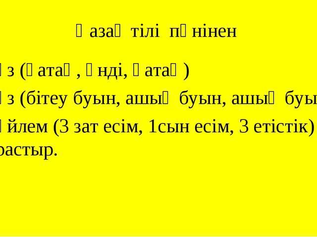 Қазақ тілі пәнінен 3 сөз (қатаң, үнді, қатаң) 3 сөз (бітеу буын, ашық буын, а...