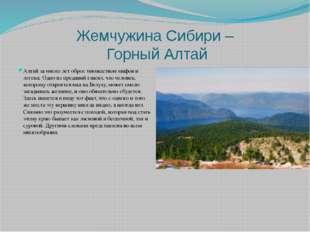 Жемчужина Сибири – Горный Алтай Алтай за много лет оброс множеством мифов и л