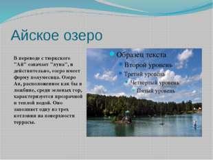"""Айское озеро В переводе с тюркского """"Ай"""" означает """"луна"""", и действительно, оз"""