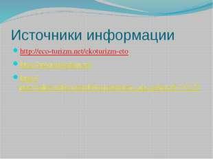 Источники информации http://eco-turizm.net/ekoturizm-eto http://mountainaltai