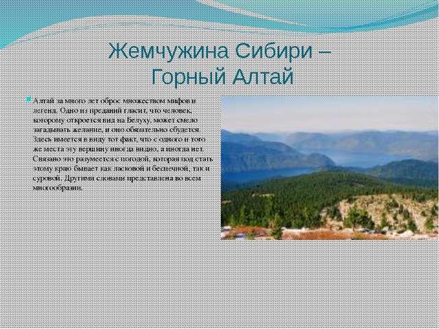 Жемчужина Сибири – Горный Алтай Алтай за много лет оброс множеством мифов и л...