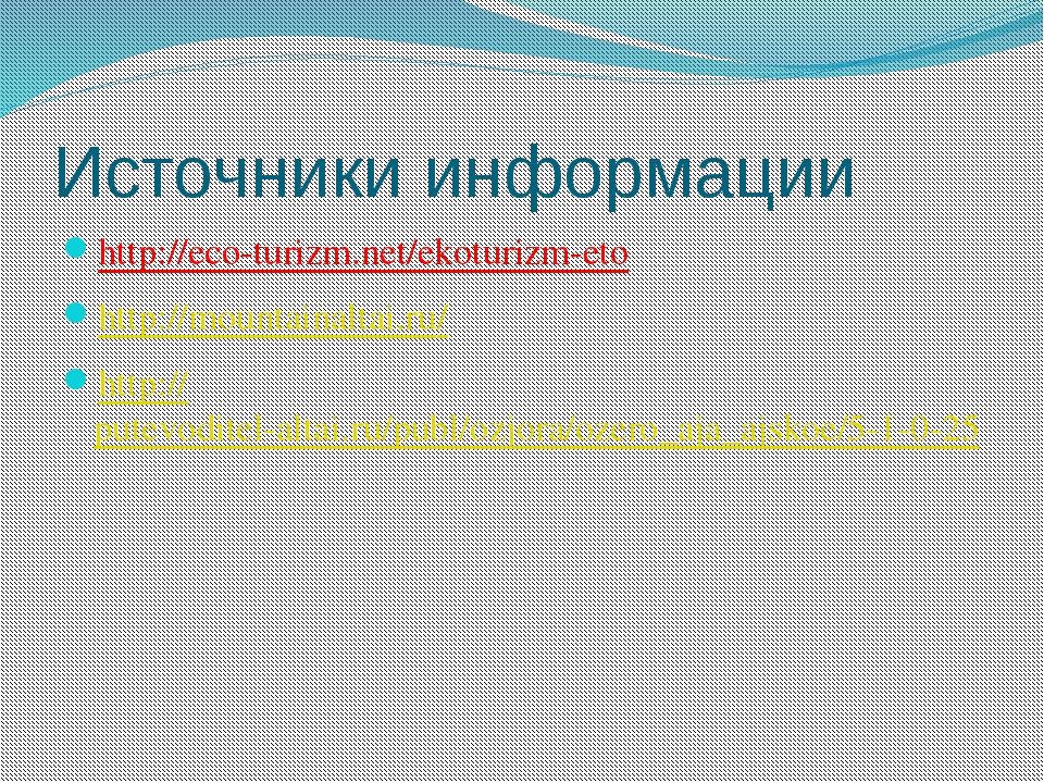 Источники информации http://eco-turizm.net/ekoturizm-eto http://mountainaltai...