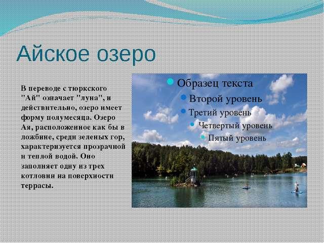 """Айское озеро В переводе с тюркского """"Ай"""" означает """"луна"""", и действительно, оз..."""
