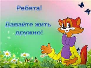Черкасская О.В.