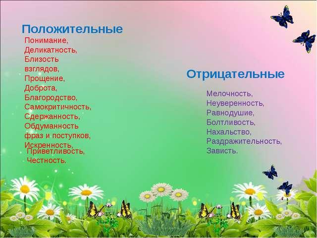 Понимание, Деликатность, Близость взглядов, Прощение, Доброта, Благородство,...
