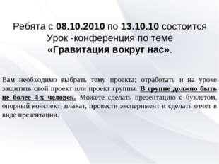 Ребята с 08.10.2010 по 13.10.10 состоится Урок -конференция по теме «Гравитац