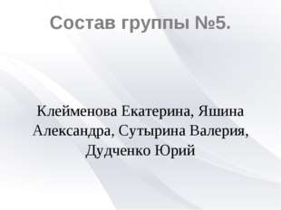 Состав группы №5. Клейменова Екатерина, Яшина Александра, Сутырина Валерия, Д