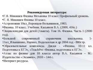 Рекомендуемая литература: Г.Я. Мякишев Физика Механика 10 класс Профильный ур