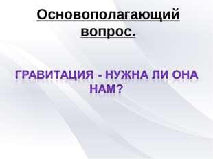 Основополагающий вопрос.
