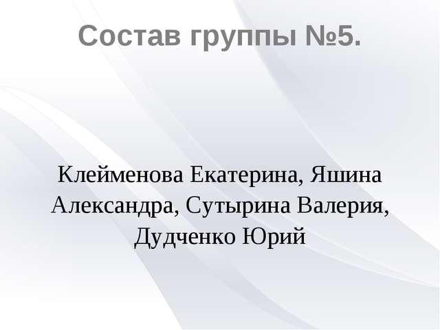 Состав группы №5. Клейменова Екатерина, Яшина Александра, Сутырина Валерия, Д...