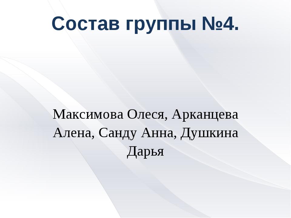 Состав группы №4. Максимова Олеся, Арканцева Алена, Санду Анна, Душкина Дарья