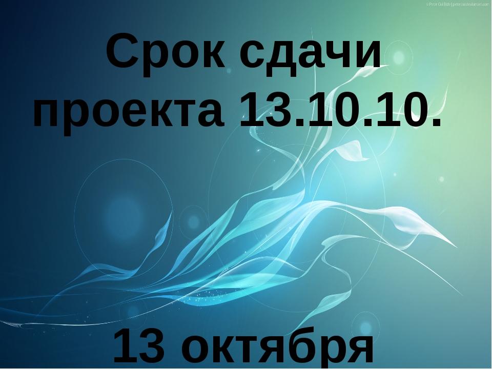 Срок сдачи проекта 13.10.10. 13 октября