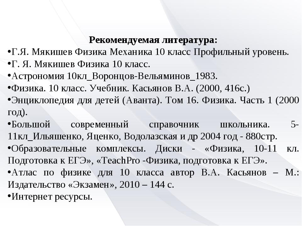 Рекомендуемая литература: Г.Я. Мякишев Физика Механика 10 класс Профильный ур...
