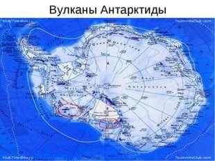 Вулканы Антарктиды