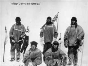 Роберт Скотт и его команда