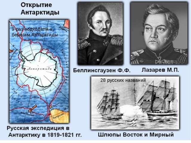 9 раз подходили к берегам Антарктиды 28 русских названий