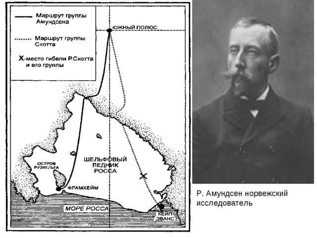 Р. Амундсен норвежский исследователь