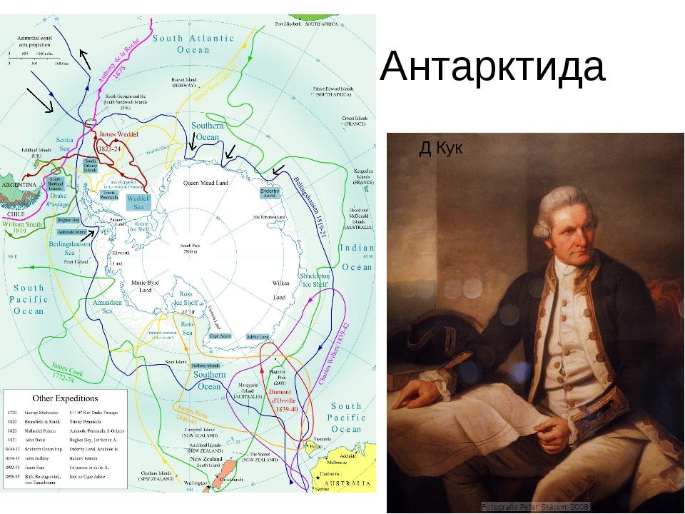 Джейм Кук и Антарктида Д Кук