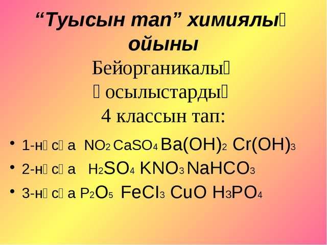 """""""Туысын тап"""" химиялық ойыны Бейорганикалық қосылыстардың 4 классын тап: 1-нұс..."""