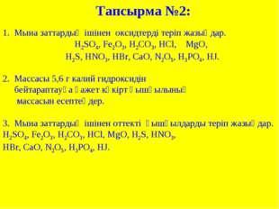 Тапсырма №2: 1. Мына заттардың ішінен оксидтерді теріп жазыңдар. Н2SO4, Fe2O3