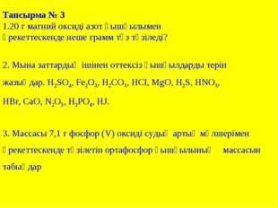 Тапсырма № 3 1.20 г магний оксиді азот қышқылымен әрекеттескенде неше грамм т