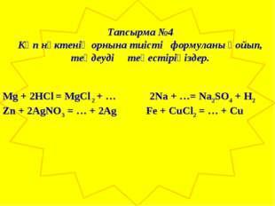 Тапсырма №4 Көп нүктенің орнына тиісті формуланы қойып, теңдеуді теңестіріңі