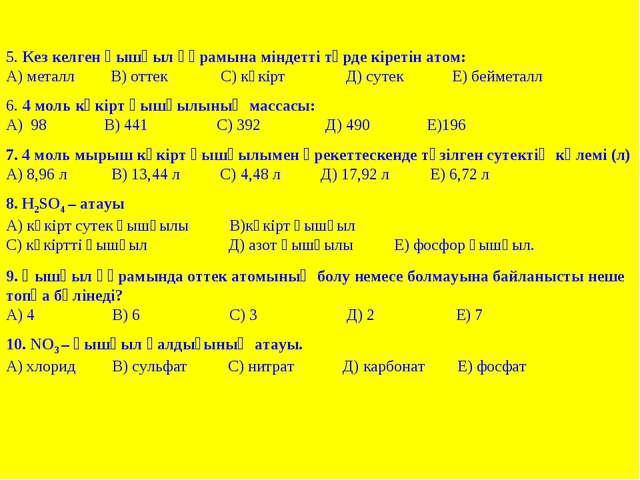 5. Кез келген қышқыл құрамына міндетті түрде кіретін атом: А) металл В) отте...