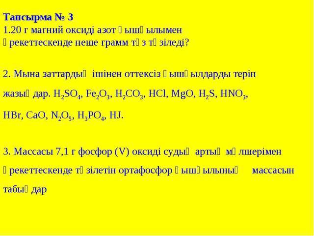 Тапсырма № 3 1.20 г магний оксиді азот қышқылымен әрекеттескенде неше грамм т...
