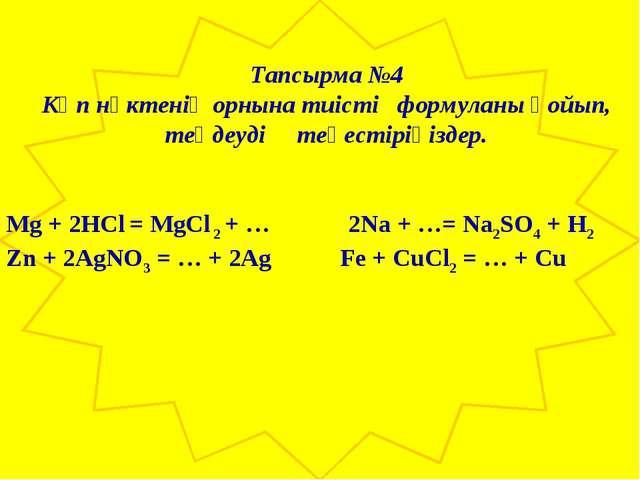 Тапсырма №4 Көп нүктенің орнына тиісті формуланы қойып, теңдеуді теңестіріңі...