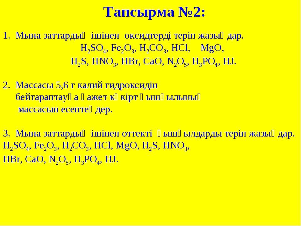 Тапсырма №2: 1. Мына заттардың ішінен оксидтерді теріп жазыңдар. Н2SO4, Fe2O3...