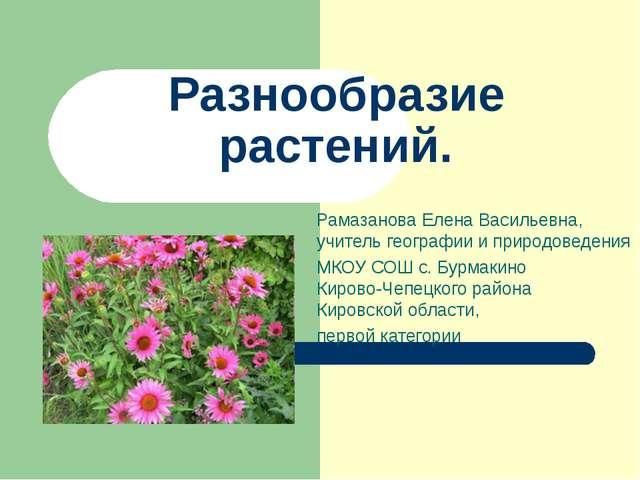 Рамазанова Елена Васильевна, учитель географии и природоведения МКОУ СОШ с. Б...