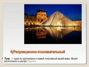 4)Рекреационно-познавательный Лувр — один из крупнейших и самый популярный м