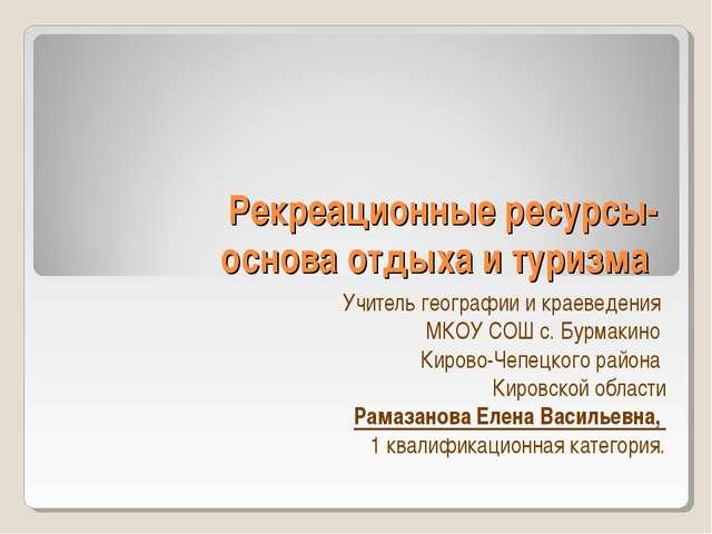 Рекреационные ресурсы- основа отдыха и туризма Учитель географии и краеведени...