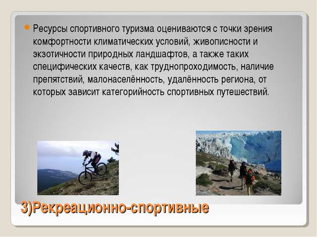 3)Рекреационно-спортивные Ресурсы спортивного туризма оцениваются с точки зре...