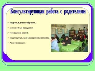 Родительские собрания. Совместные праздники. Посещение семей. Индивидуальные