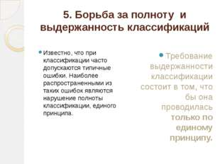 5. Борьба за полноту и выдержанность классификаций Известно, что при классифи