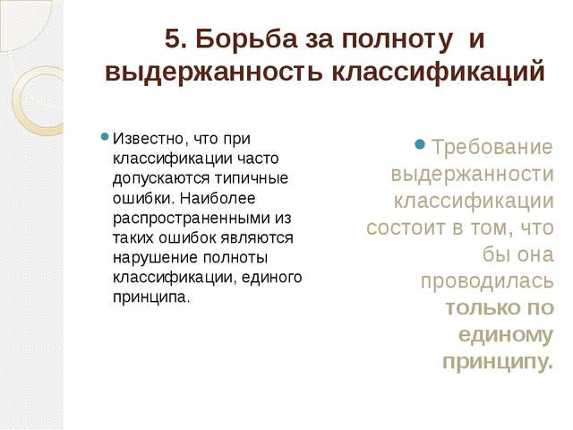 5. Борьба за полноту и выдержанность классификаций Известно, что при классифи...