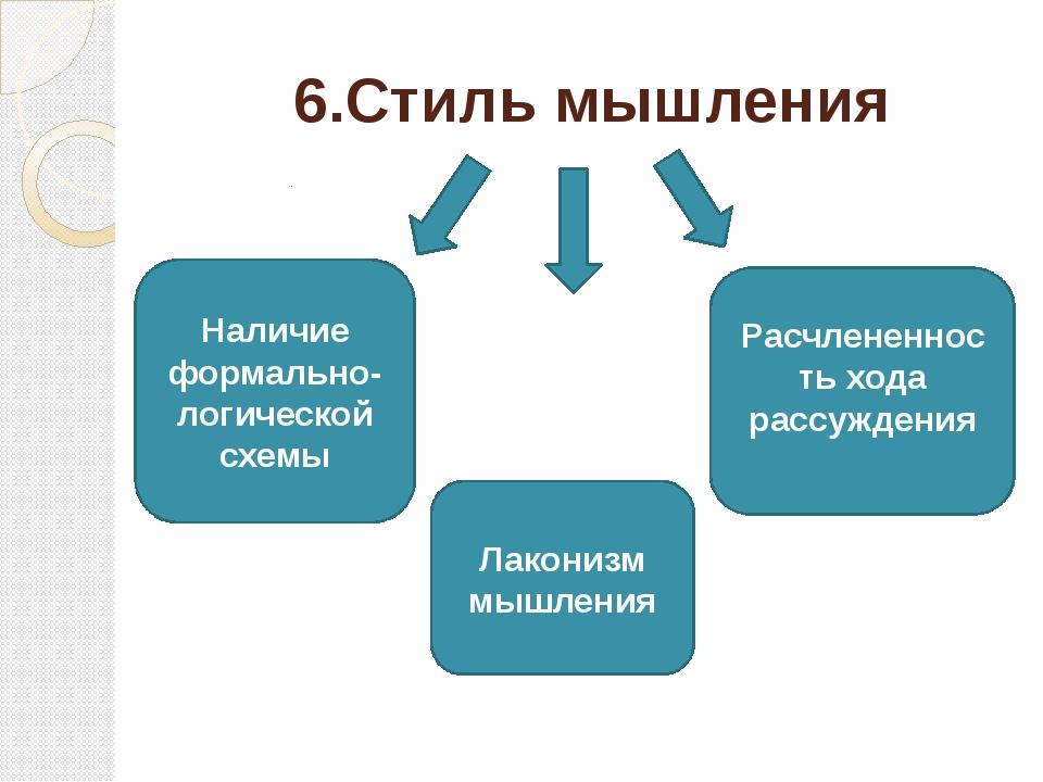6.Стиль мышления Наличие формально-логической схемы Расчлененность хода рассу...